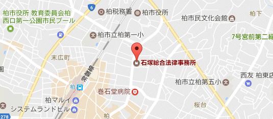 千葉県柏市の石塚総合法律事務所アクセスマップ