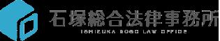 千葉県柏市で弁護士による法律相談なら|石塚総合法律事務所