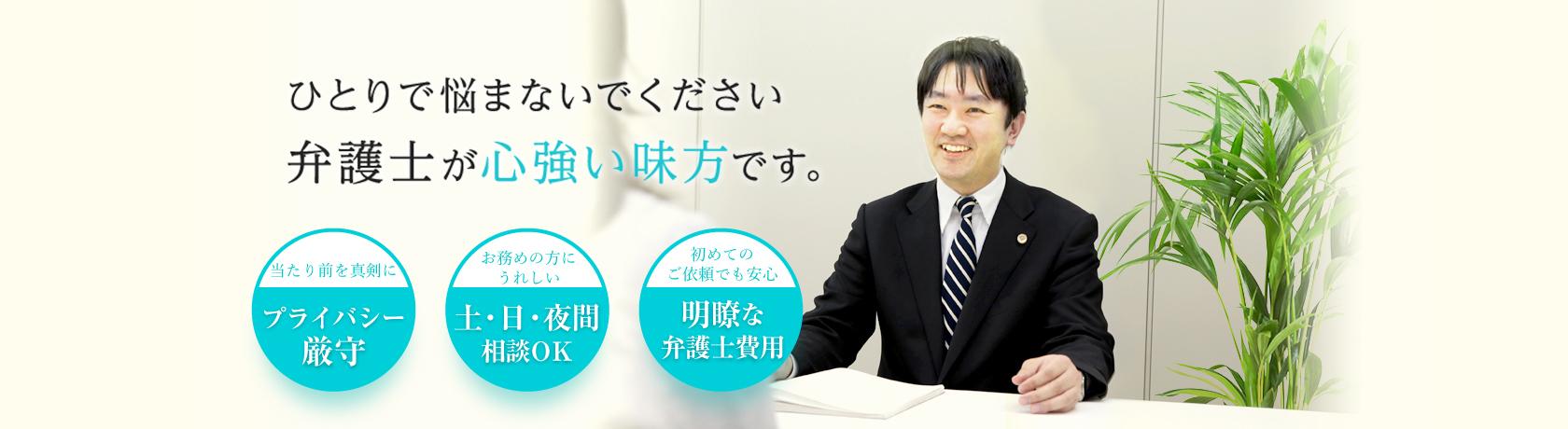 千葉県柏市の弁護士 石塚総合法律事務所メイン画像