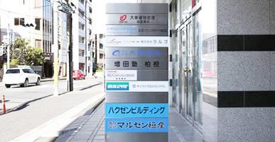 石塚総合法律事務所の様子2