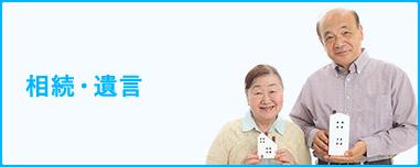 相続・遺言メニュー
