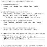 石塚法律事務所アンケート01