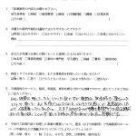 石塚法律事務所アンケート02