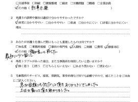 石塚法律事務所アンケート03