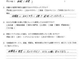 石塚法律事務所アンケート04