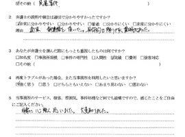 石塚法律事務所アンケート05