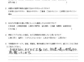 石塚法律事務所アンケート06